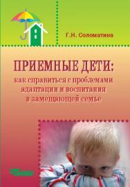 Приемные дети: Как справиться с проблемами адаптации и воспитания в замещающей семье ISBN 978-5-691-01894-7
