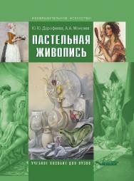 Пастельная живопись. Русская реалистическая школа ISBN 978-5-691-01942-5