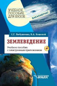 Землеведение : учеб. пособие для студентов вузов ISBN 978-5-691-02018-6
