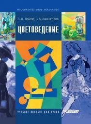 Цветоведение: Учебн. пособие для вузов, по спец. «Изобразит. искусство», «Декоративно-прикладное искусство» и «Дизайн» ISBN 978-5-691-02103-9