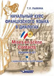 Начальный курс французского языка в диалогах. Mises en scene. Contacts : уровни А-А1 ISBN 978-5-691-02131-2