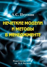 Нечеткие модели и методы в менеджменте ISBN 978-5-7038-3030-7