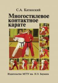 Многостилевое контактное карате ISBN 978-5-7038-3165-6