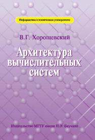 Архитектура вычислительных систем ISBN 978-5-7038-3175-5