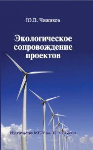 Экологическое сопровождение проектов ISBN 978-5-7038-3199-1