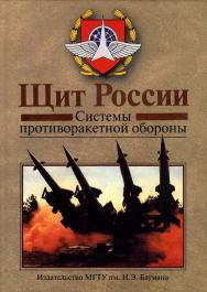 Щит России: системы противоракетной обороны ISBN 978-5-7038-3249-3