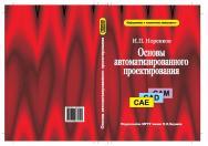 Основы автоматизированного проектирования ISBN 978-5-7038-3275-2