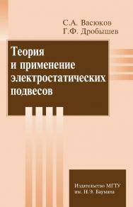 Теория и применение электростатических подвесов ISBN 978-5-7038-3284-4