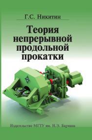Теория непрерывной продольной прокатки ISBN 978-5-7038-3401-5