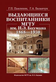 Выдающиеся воспитанники МГТУ им. Н. Э. Баумана. 1868-1930 ISBN 978-5-7038-3473-2