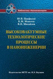 Высоковакуумные технологические процессы в наноинженерии ISBN 978-5-7038-3494-7