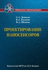 Проектирование наносенсоров ISBN 978-5-7038-3497-8