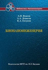 Бионаноинженерия ISBN 978-5-7038-3506-7
