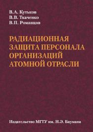 Радиационная защита персонала организаций атомной отрасли ISBN 978-5-7038-3533-3