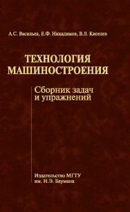 Технология машиностроения. Сборник задач и упражнений ISBN 978-5-7038-3572-2