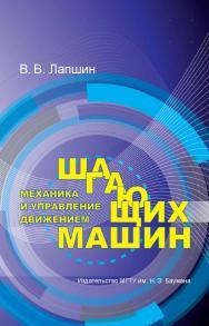 Механика и управление движением шагающих машин ISBN 978-5-7038-3586-9
