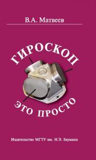 Гироскоп — это просто ISBN 978-5-7038-3609-5