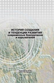 История создания и тенденции развития современных боеприпасов и взрывателей ISBN 978-5-7038-3618-7
