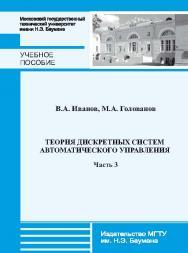 Теория дискретных систем автоматического управления : учебное пособие. — Ч. 3 ISBN 978-5-7038-3669-9