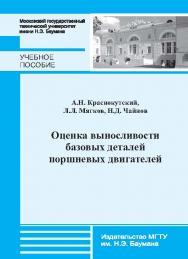 Оценка выносливости базовых деталей поршневых двигателей ISBN 978-5-7038-3686-6