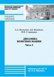 Динамика колесных машин : учебное пособие. - Ч. 2 ISBN 978-5-7038-3692-7