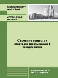 Строение вещества. Задачи для защиты модуля 1 по курсу химии ISBN 978-5-7038-3702-3