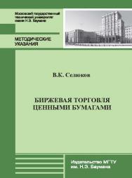 Биржевая торговля ценными бумагами : метод. указания к практическим занятиям ISBN 978-5-7038-3704-7