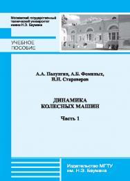 Динамика колесных машин: Ч. 1 ISBN 978-5-7038-3706-1