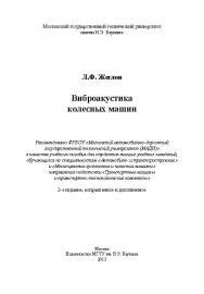 Виброакустика колесных машин ISBN 978-5-7038-3710-8