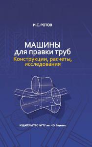 Машины для правки труб. Конструкции, расчеты, исследования ISBN 978-5-7038-3712-2