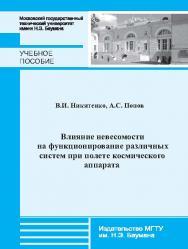 Влияние невесомости на функционирование различных систем при полете космического аппарата ISBN 978-5-7038-3719-1