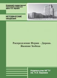 Распределение Ферми — Дирака. Явление Зеебека ISBN 978-5-7038-3721-4