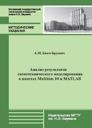 Анализ результатов схемотехнического моделирования в пакетах Multisim 10 и MATLAB ISBN 978-5-7038-3724-5