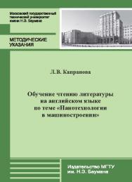 Обучение чтению литературы на английском языке по теме «Нанотехнологии в машиностроении» ISBN 978-5-7038-3728-3