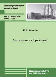 Механический резонанс : метод. указания к выполнению лабораторной работы М-17 по курсу общей физики ISBN 978-5-7038-3730-6