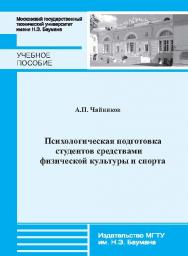 Психологическая подготовка студентов средствами физической культуры и спорта ISBN 978-5-7038-3732-0