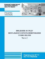 Введение в среду визуального программирования Turbo Delphi : учебное пособие : ч. 3 ISBN 978-5-7038-3734-4