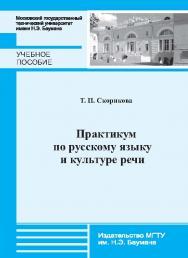 Практикум по русскому языку и культуре речи ISBN 978-5-7038-3737-5