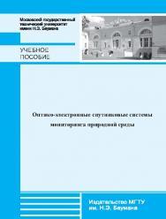 Оптико-электронные спутниковые системы мониторинга природной среды ISBN 978-5-7038-3749-8