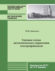 Типовые схемы автоматического управления электроприводами : метод. указания к практическим занятиям по курсу «Электротехника и электроника» ISBN 978-5-7038-3754-2