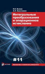 Интегральные преобразования и операционное исчисление; вып. 11 ISBN 978-5-7038-3779-5