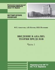 Введение в анализ. Теория пределов : метод. указания к выполнению домашнего задания — Ч. 1. ISBN 978-5-7038-3795-5