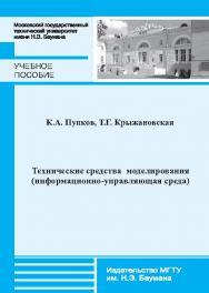 Технические средства моделирования (информационно-управляющая среда) ISBN 978-5-7038-3800-6