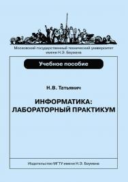 Информатика: лабораторный практикум ISBN 978-5-7038-3817-4