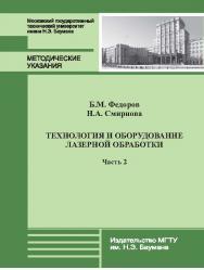 Технология и оборудование лазерной обработки : метод. указания к лабораторным работам по курсу «Технология лазерной обработки» : в 2 ч. Ч. 2 ISBN 978-5-7038-3831-0