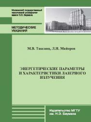 Энергетические параметры и характеристики лазерного излучения : метод. указания к выполнению лабораторных работ по курсу «Измерение и контроль параметров лазерного излучения» ISBN 978-5-7038-3847-1