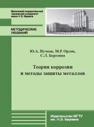 Теория коррозии и методы защиты металлов : метод. указания к выполнению лабораторных работ ISBN 978-5-7038-3850-1