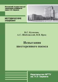 Испытания шестеренного насоса : метод. указания к выполнению лабораторной работы по дисциплине «Механика жидкости и газа» ISBN 978-5-7038-3865-5