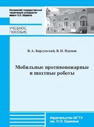 Мобильные противопожарные и шахтные роботы:— Ч. 1. ISBN 978-5-7038-3887-7