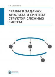Графы в задачах анализа и синтеза структур сложных систем ISBN 978-5-7038-3890-7